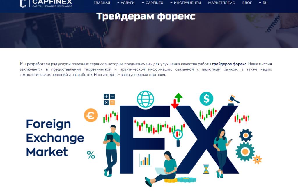 Capfinex обзор