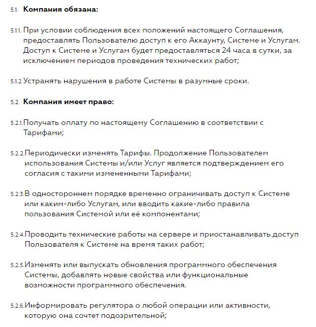 Договор United Traders