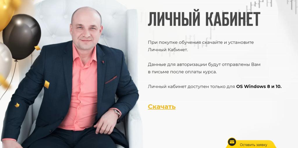 Школа трейдинга Александра Пурнова: личный кабинет