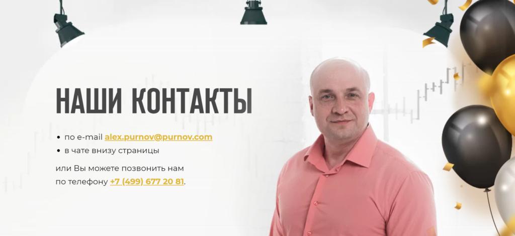 Школа трейдинга Александра Пурнова Контакты