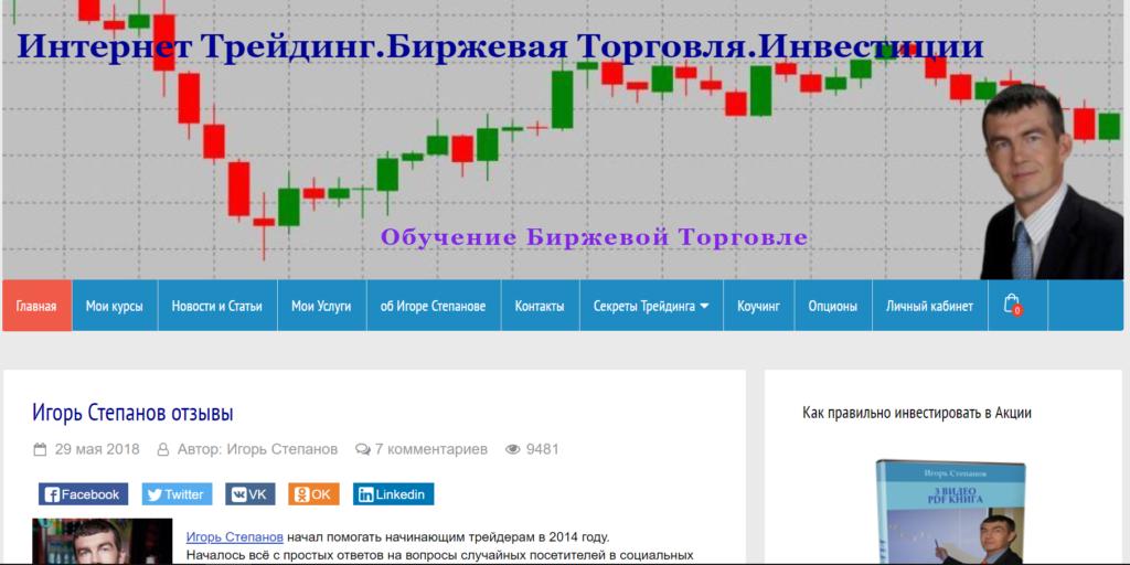 Официальный сайт Игоря Степанова