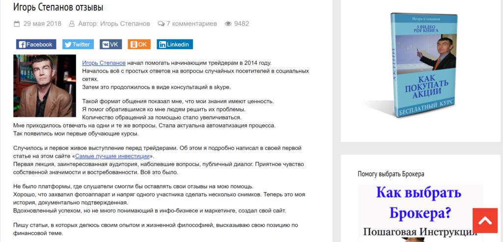 Igrokinvestor.ru Контакты