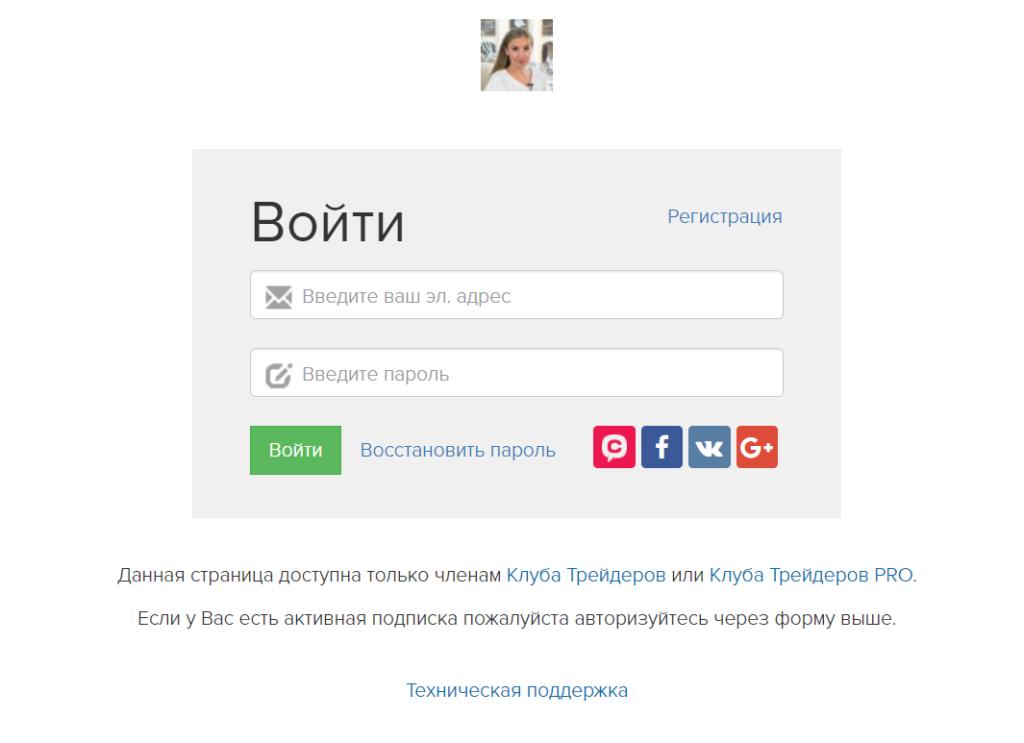Клуб трейдеров Марии Сальниковой Личный кабинет