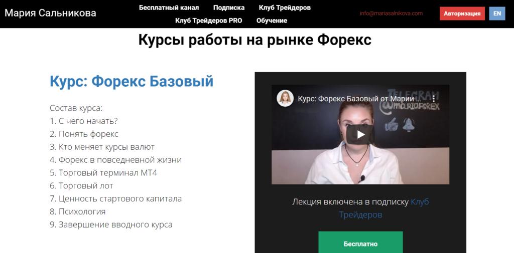 Клуб трейдеров Марии Сальниковой Обучение