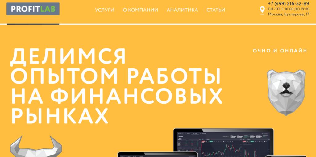 Официальный сайт ProfitLab
