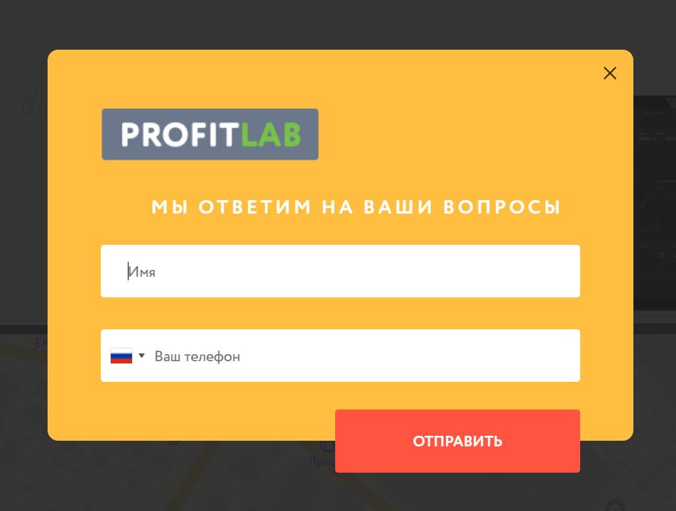 ProfitLab Обратная связь