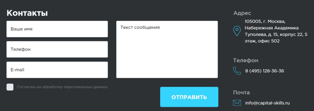 Capital-Skills Контакты