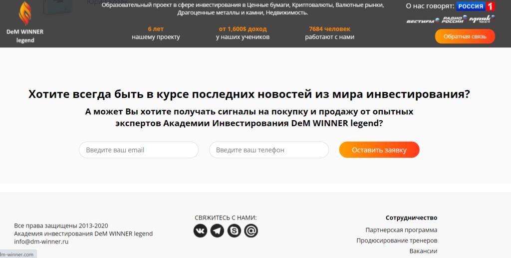 Dem-Winner Оставить заявку