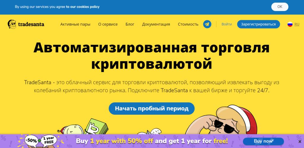 TradeSanta Официальный сайт