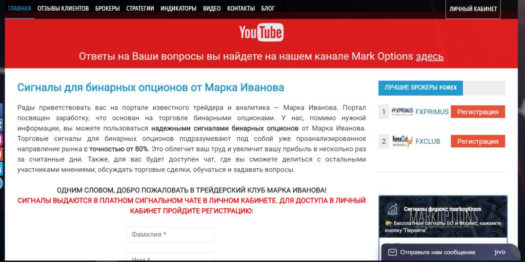 Сигналы БО и Forex от Марка Иванова