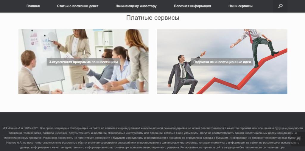 Finsovetnik Платные сервисы