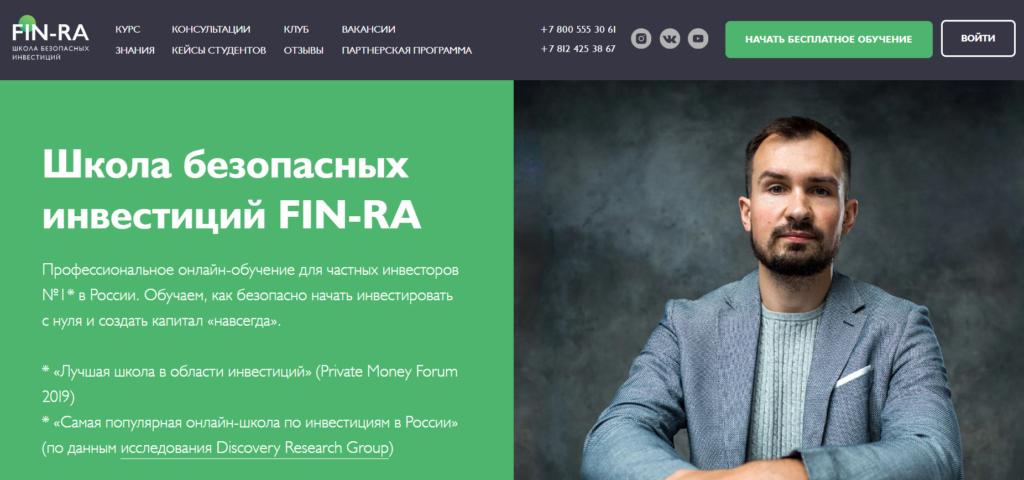 Официальный сайт FIN-RA
