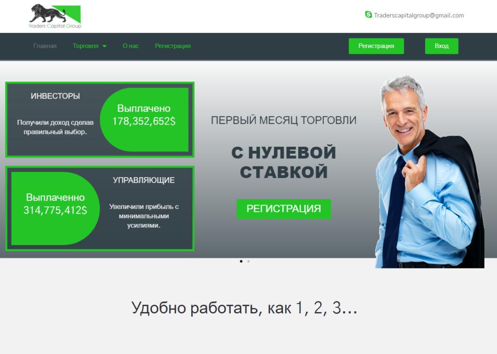 Сайт traderscapitalgroup.com