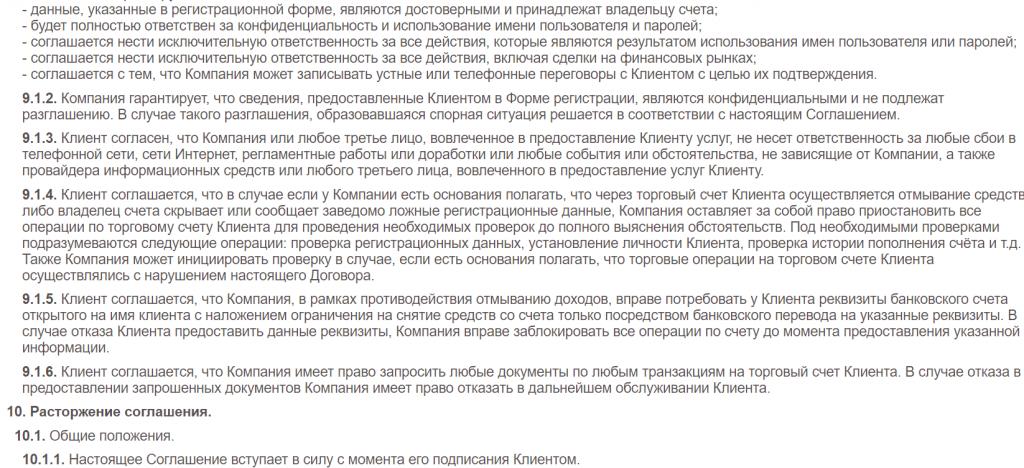 Пункты договора InstaForex