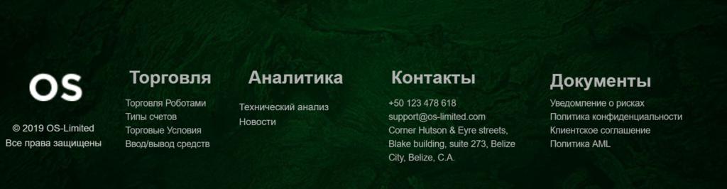 OS-limited Контакты