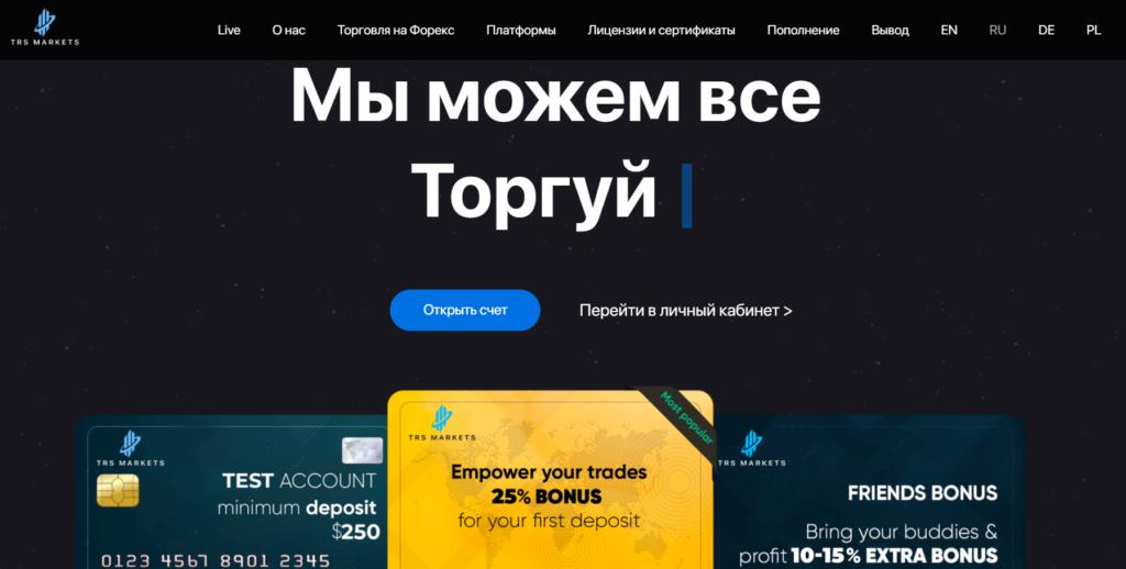 TRS Markets Официальный сайт