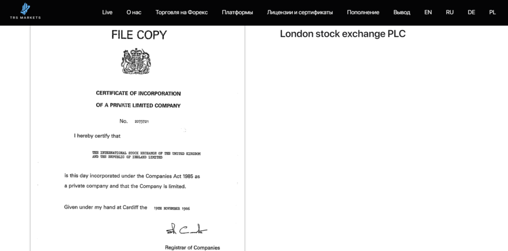 TRS Markets Липовая лицензия