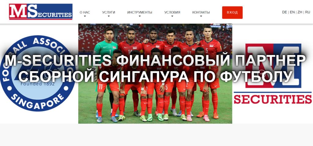 M-Securities Официальный сайт