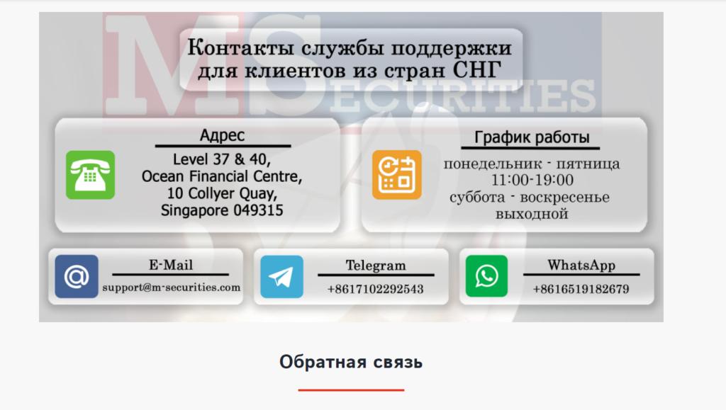 M-Securities Контакты