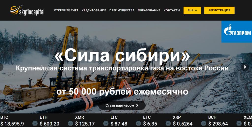 Skyfincapital  Официальный сайт