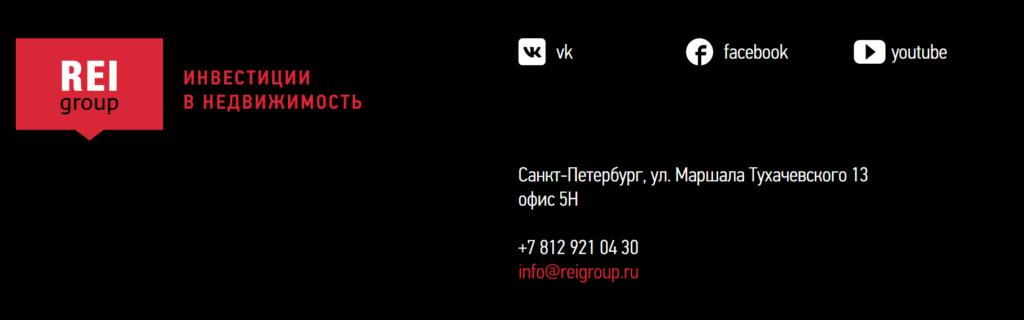 Reigroup Контакты