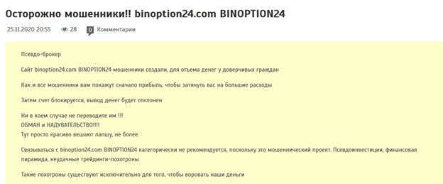 Binoption24 отзывы