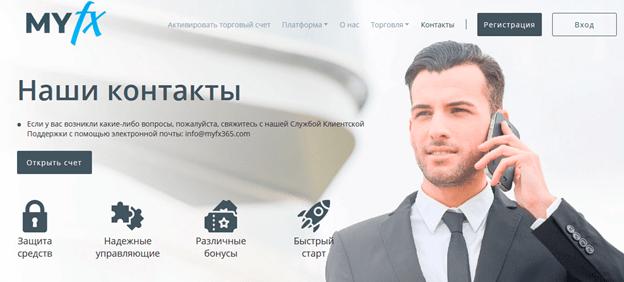 MyFx (myfx365) Контакты