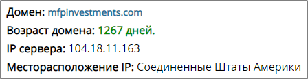 MFP Investments домен
