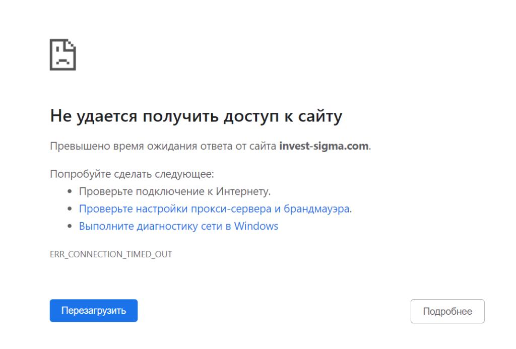SIGMA INVEST сайт не работает