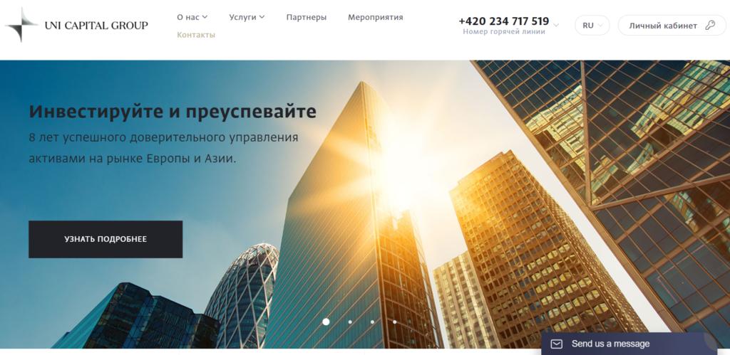 Uni-capital Официальный сайт