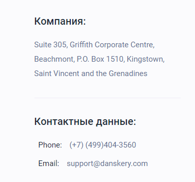 Danskery Контакты