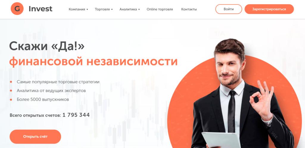 G-Invest Официальный сайт