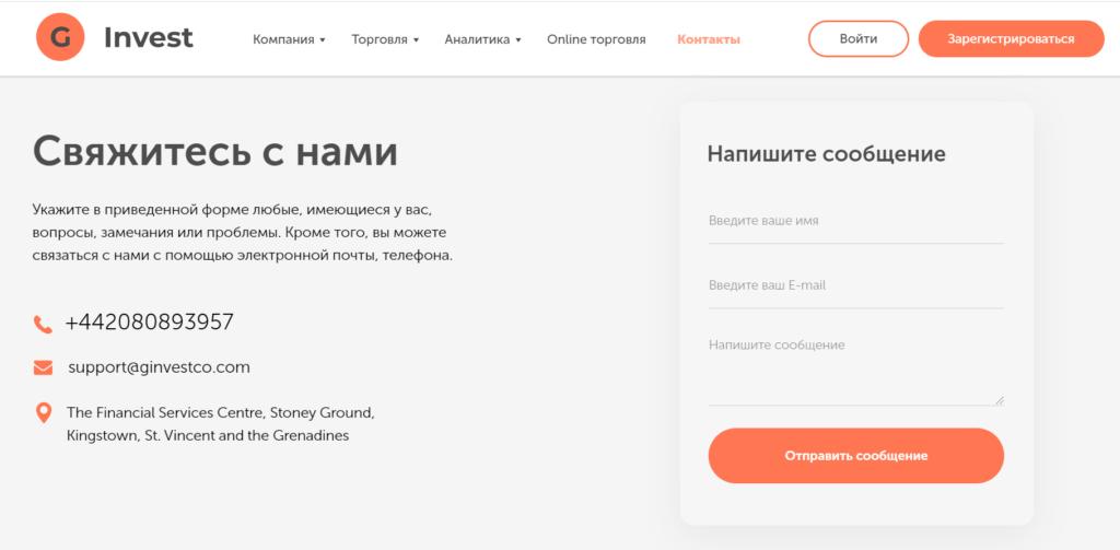 G-Invest Контакты