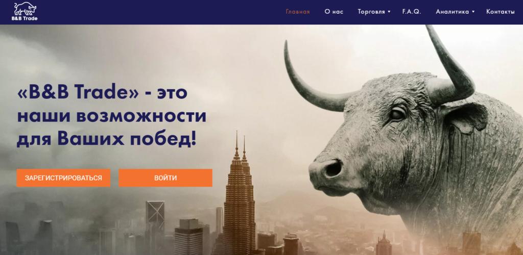BB Trade Официальный сайт
