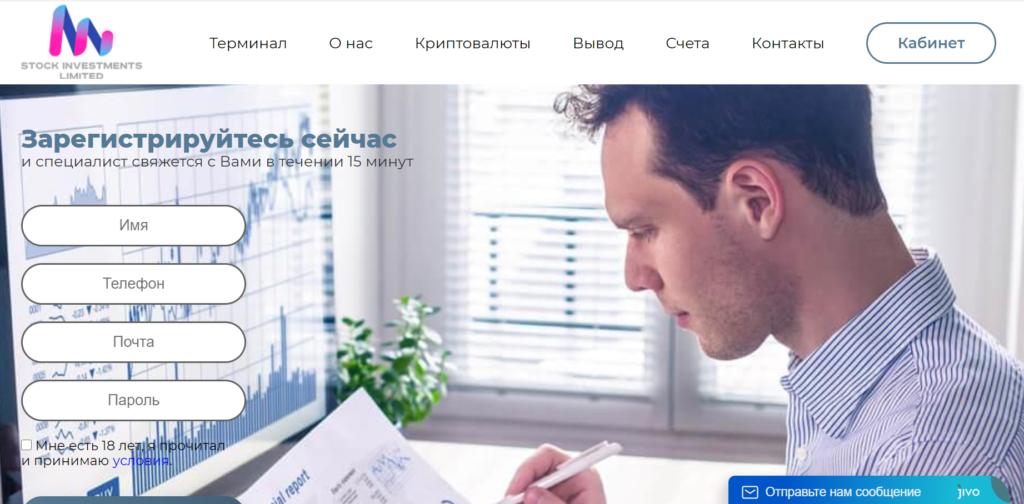 STOCK INVESTMENTS Официальный сайт