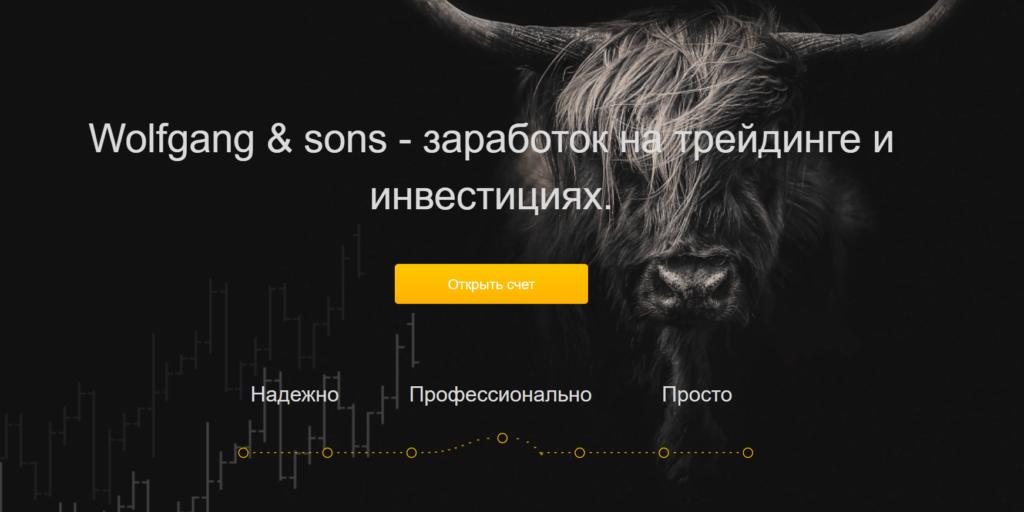 Wolfgang Sons Официальный сайт