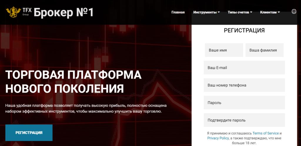 TFX Group Официальный сайт