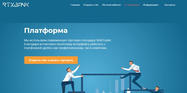 RTXBank Официальный сайт