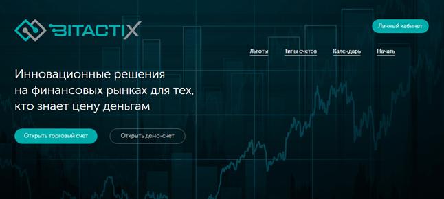 Вitactix Официальный сайт