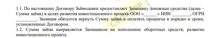 Договор с Серяков Инвестиции