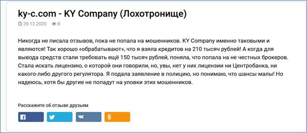 Отзывы о KY company