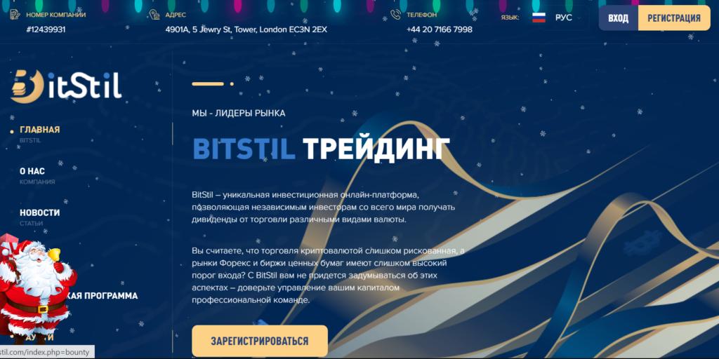 bitstill.com главная страница