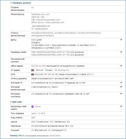 проверка доменного имени Timue