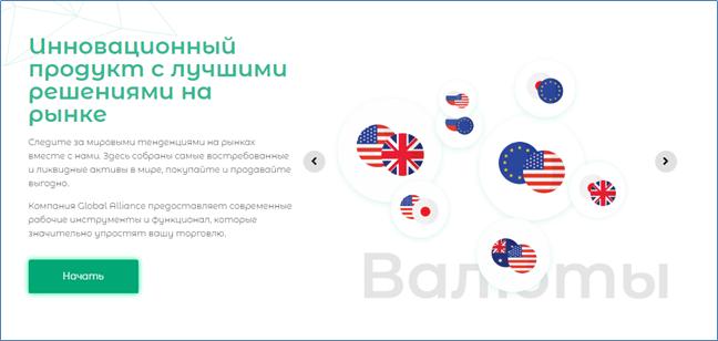Инновационный продукт Global Alliance