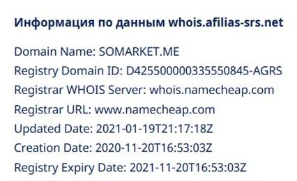 сервис Whois ясно говорит о том, что сайт компании был создан в 2021 году, в январе