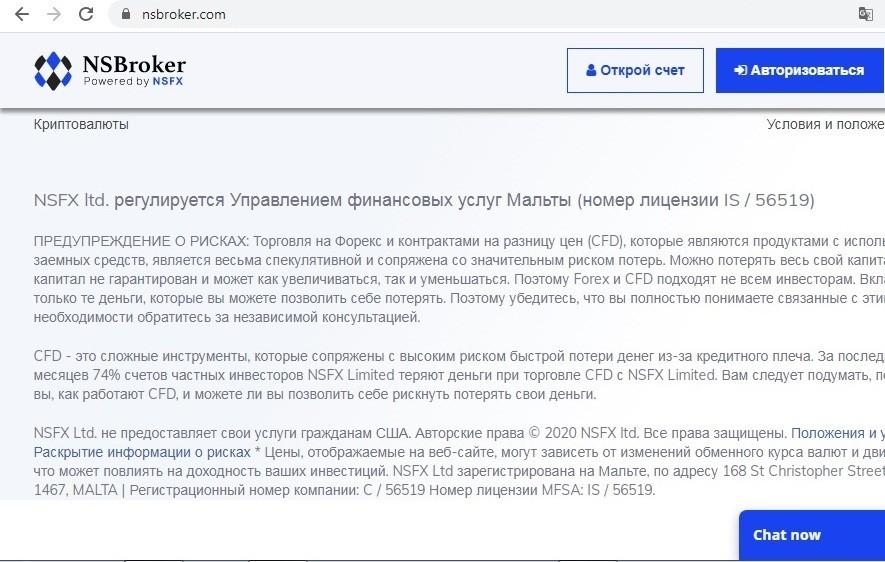 NSbroker лицензия