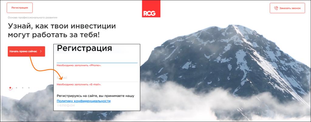 Red Capital Group Официальный сайт