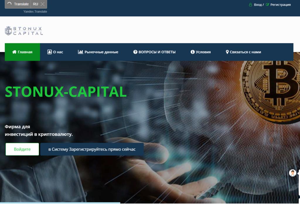 Stonux Capital