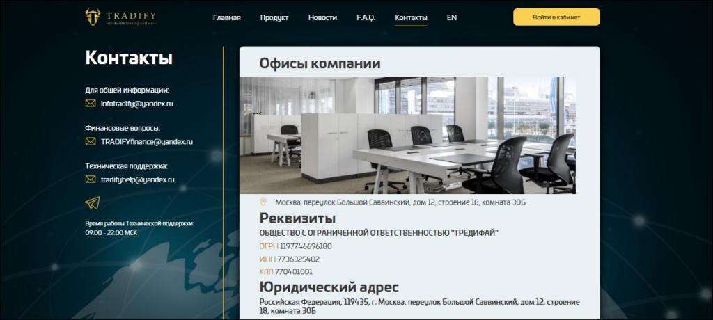 Tradify.pro Контакты